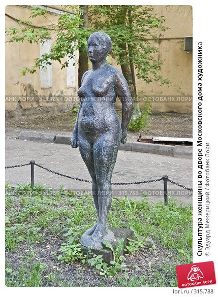 Скульптура женщины во дворе Московского дома художника, фото № 315788, снято 7 июня 2008 г. (c) Эдуард Межерицкий / Фотобанк Лори