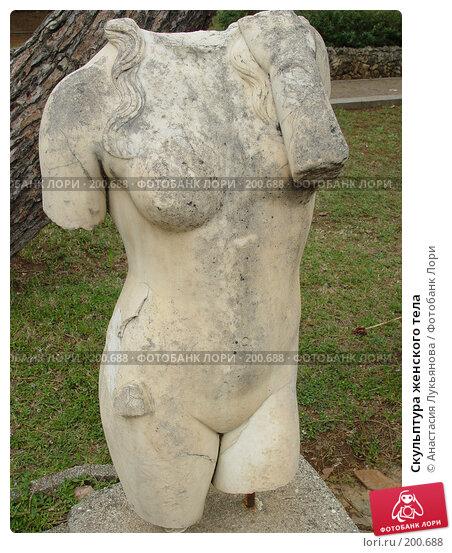 Скульптура женского тела, фото № 200688, снято 10 мая 2007 г. (c) Анастасия Лукьянова / Фотобанк Лори