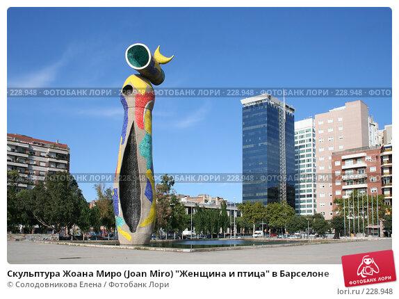 "Скульптура Жоана Миро (Joan Miro) ""Женщина и птица"" в Барселоне, фото № 228948, снято 18 сентября 2005 г. (c) Солодовникова Елена / Фотобанк Лори"