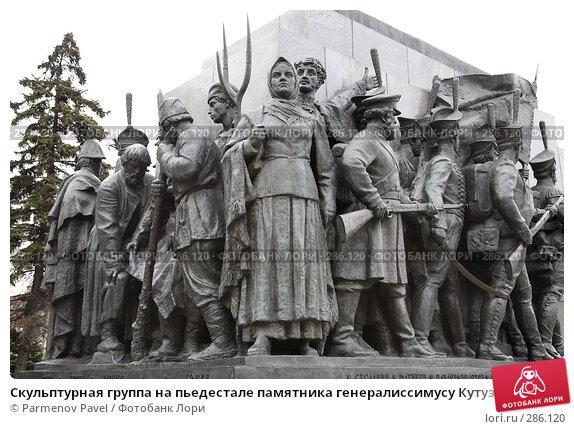 Скульптурная группа на пьедестале памятника генералиссимусу Кутузову М.И., фото № 286120, снято 10 мая 2008 г. (c) Parmenov Pavel / Фотобанк Лори