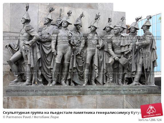 Купить «Скульптурная группа на пьедестале памятника генералиссимусу Кутузову М.И.», фото № 286124, снято 10 мая 2008 г. (c) Parmenov Pavel / Фотобанк Лори