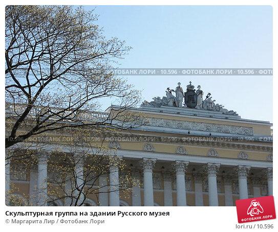Скульптурная группа на здании Русского музея, фото № 10596, снято 8 мая 2006 г. (c) Маргарита Лир / Фотобанк Лори