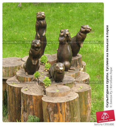 Скульптурная группа. Суслики на пеньках в парке, фото № 310600, снято 1 июня 2008 г. (c) Заноза-Ру / Фотобанк Лори