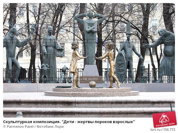 """Скульптурная композиция. """"Дети - жертвы пороков взрослых"""", фото № 156772, снято 21 декабря 2007 г. (c) Parmenov Pavel / Фотобанк Лори"""