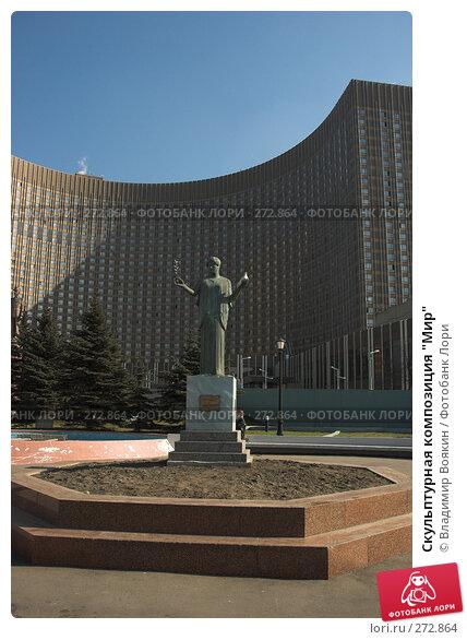 """Скульптурная композиция """"Мир"""", фото № 272864, снято 29 марта 2007 г. (c) Владимир Воякин / Фотобанк Лори"""