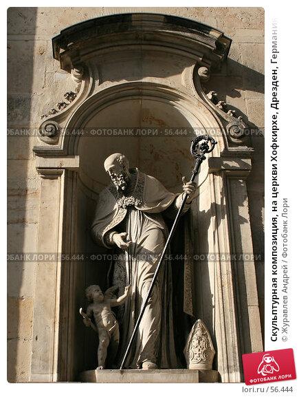 Скульптурная композиция, на церкви Хофкирхе, Дрезден, Германия, эксклюзивное фото № 56444, снято 20 июня 2007 г. (c) Журавлев Андрей / Фотобанк Лори