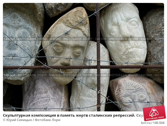Скульптурная композиция в память жертв сталинских репрессий. Скульптор Е.И.Чубаров, фото № 140504, снято 7 сентября 2007 г. (c) Юрий Синицын / Фотобанк Лори