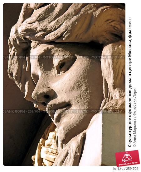 Купить «Скульптурное оформление дома в центре Москвы, фрагмент», фото № 259704, снято 1 августа 2007 г. (c) Анна Маркова / Фотобанк Лори