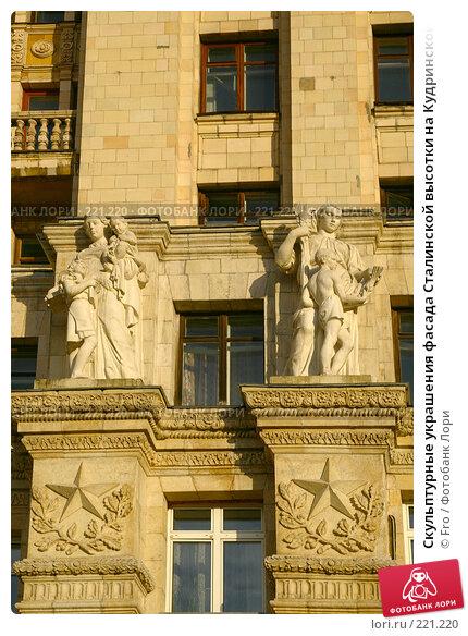 Купить «Скульптурные украшения фасада Сталинской высотки на Кудринской площади, Москва», фото № 221220, снято 9 марта 2008 г. (c) Fro / Фотобанк Лори