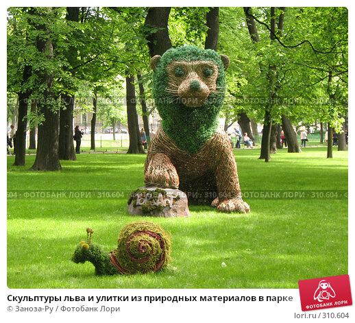 Скульптуры льва и улитки из природных материалов в парке, фото № 310604, снято 1 июня 2008 г. (c) Заноза-Ру / Фотобанк Лори