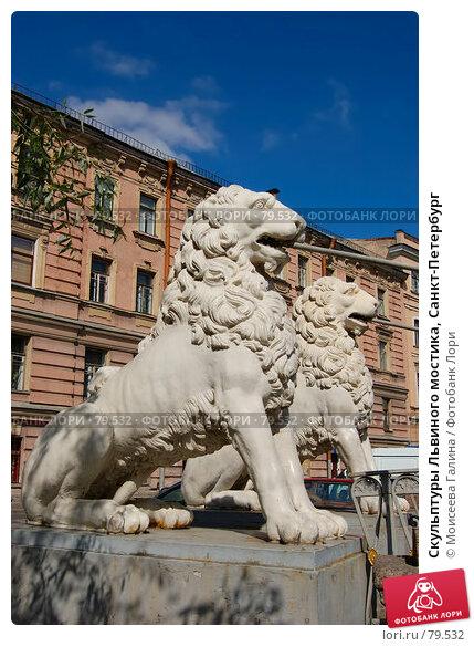 Скульптуры Львиного мостика, Санкт-Петербург, фото № 79532, снято 5 августа 2006 г. (c) Моисеева Галина / Фотобанк Лори