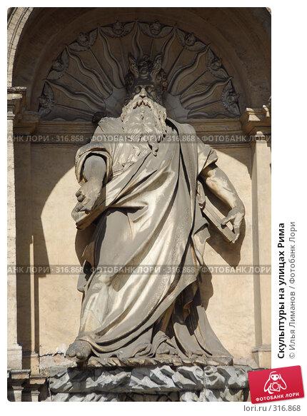 Скульптуры на улицах Рима, фото № 316868, снято 27 августа 2007 г. (c) Илья Лиманов / Фотобанк Лори