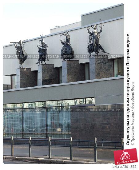 Купить «Скульптуры на здании театра кукол в Петрозаводске», фото № 301372, снято 12 апреля 2007 г. (c) Трошина Марина / Фотобанк Лори