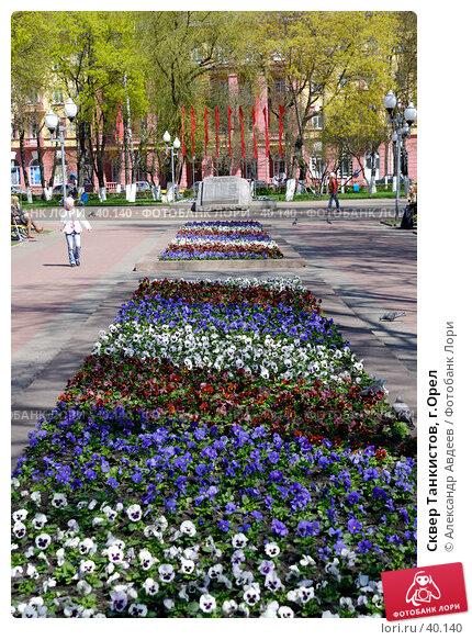 Купить «Сквер Танкистов, г.Орел», фото № 40140, снято 6 мая 2007 г. (c) Александр Авдеев / Фотобанк Лори