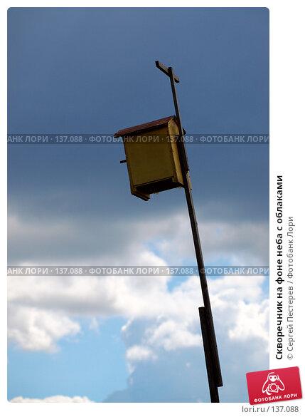 Скворечник на фоне неба с облаками, фото № 137088, снято 17 июля 2007 г. (c) Сергей Пестерев / Фотобанк Лори