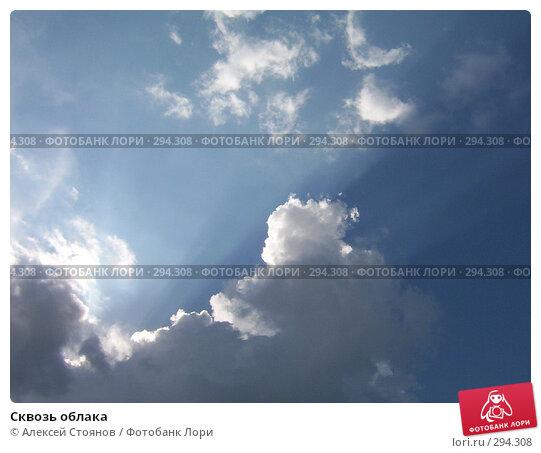 Сквозь облака, фото № 294308, снято 21 мая 2005 г. (c) Алексей Стоянов / Фотобанк Лори