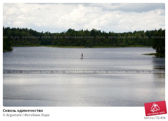Сквозь одиночество, фото № 72416, снято 30 июля 2007 г. (c) Argument / Фотобанк Лори