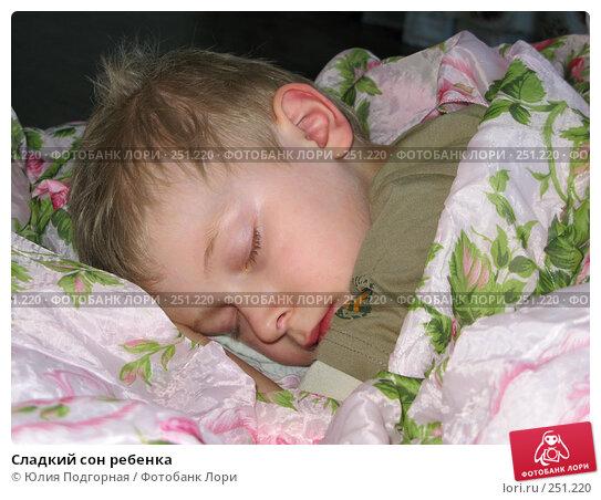 Сладкий сон ребенка, фото № 251220, снято 12 апреля 2008 г. (c) Юлия Селезнева / Фотобанк Лори