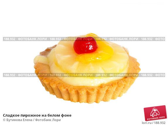 Сладкое пирожное на белом фоне, фото № 188932, снято 14 октября 2007 г. (c) Бутинова Елена / Фотобанк Лори