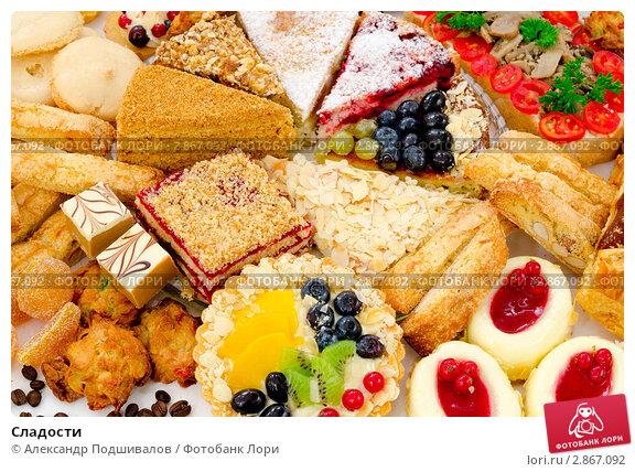 Купить «Сладости», фото № 2867092, снято 26 сентября 2011 г. (c) Александр Подшивалов / Фотобанк Лори