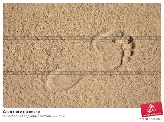 След ноги на песке, фото № 234880, снято 23 мая 2017 г. (c) Cветлана Гладкова / Фотобанк Лори