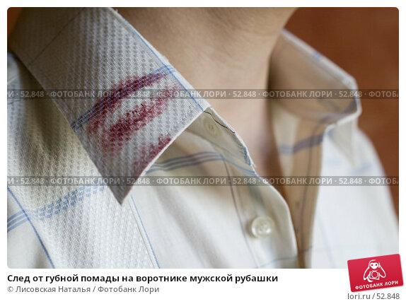 След от губной помады на воротнике мужской рубашки, фото № 52848, снято 15 июня 2007 г. (c) Лисовская Наталья / Фотобанк Лори
