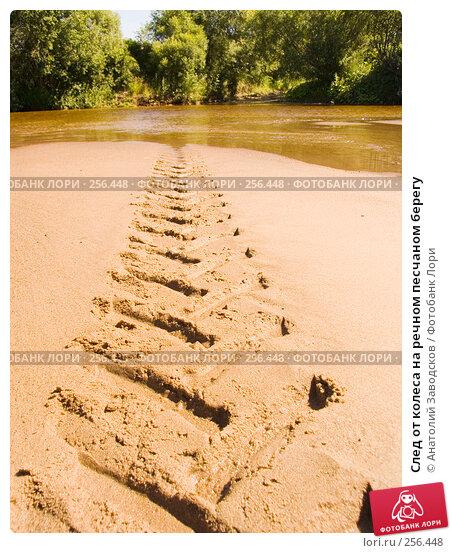 След от колеса на речном песчаном берегу, фото № 256448, снято 1 августа 2006 г. (c) Анатолий Заводсков / Фотобанк Лори
