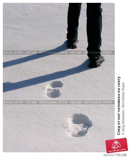 След от ног человека на снегу, фото № 130248, снято 8 апреля 2006 г. (c) Serg Zastavkin / Фотобанк Лори