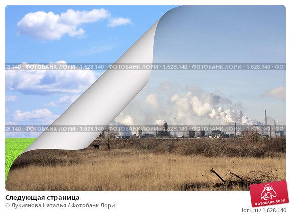 Купить «Следующая страница», иллюстрация № 1628140 (c) Лукиянова Наталья / Фотобанк Лори