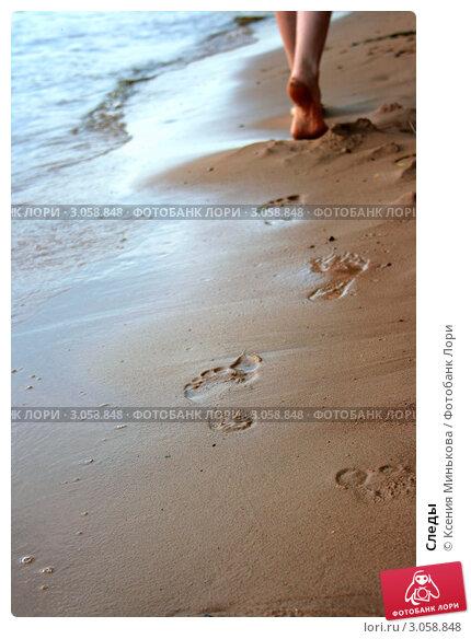Следы. Стоковое фото, фотограф Ксения Минькова / Фотобанк Лори