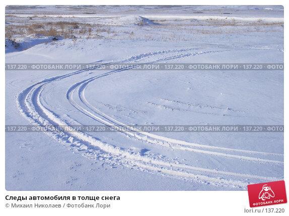 Купить «Следы автомобиля в толще снега», фото № 137220, снято 1 декабря 2007 г. (c) Михаил Николаев / Фотобанк Лори