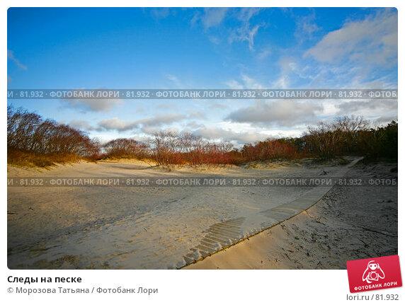 Следы на песке, фото № 81932, снято 3 января 2007 г. (c) Морозова Татьяна / Фотобанк Лори