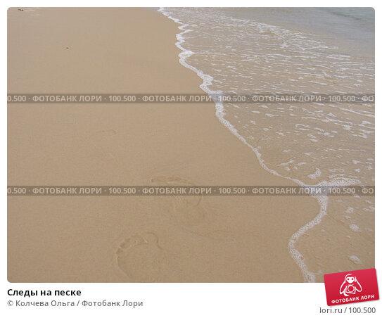Следы на песке, фото № 100500, снято 17 сентября 2007 г. (c) Колчева Ольга / Фотобанк Лори