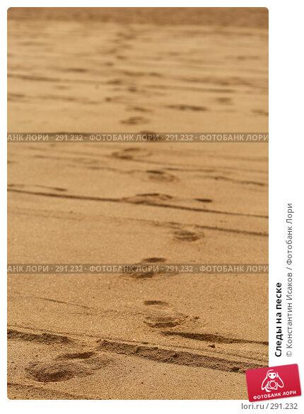 Следы на песке, фото № 291232, снято 14 мая 2008 г. (c) Константин Исаков / Фотобанк Лори