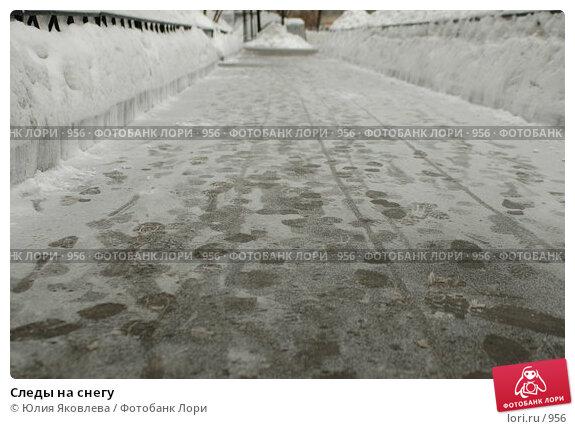 Следы на снегу, фото № 956, снято 23 февраля 2006 г. (c) Юлия Яковлева / Фотобанк Лори