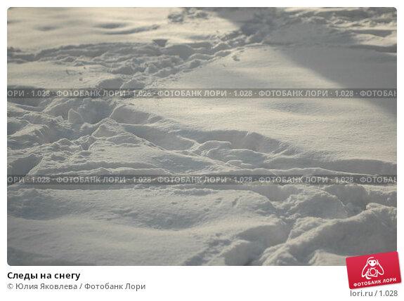 Следы на снегу, фото № 1028, снято 1 марта 2006 г. (c) Юлия Яковлева / Фотобанк Лори