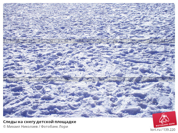 Следы на снегу детской площадке, фото № 139220, снято 2 декабря 2007 г. (c) Михаил Николаев / Фотобанк Лори