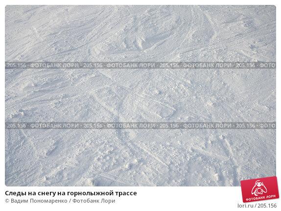 Купить «Следы на снегу на горнолыжной трассе», фото № 205156, снято 16 февраля 2008 г. (c) Вадим Пономаренко / Фотобанк Лори