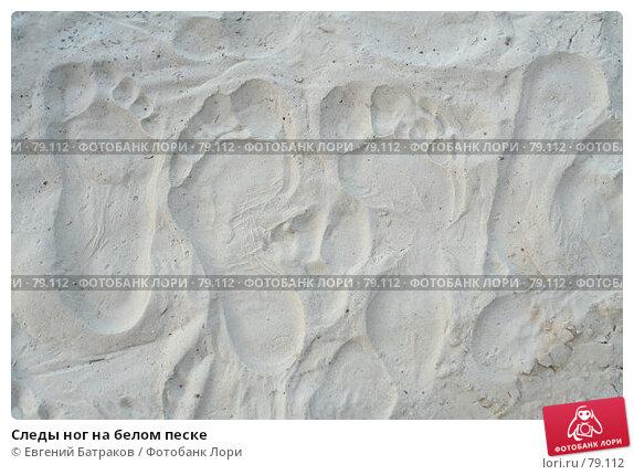 Следы ног на белом песке, фото № 79112, снято 12 августа 2007 г. (c) Евгений Батраков / Фотобанк Лори