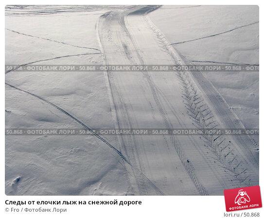 Следы от елочки лыж на снежной дороге, фото № 50868, снято 3 января 2005 г. (c) Fro / Фотобанк Лори