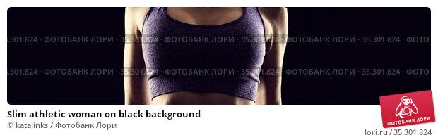 Slim athletic woman on black background. Стоковое фото, фотограф katalinks / Фотобанк Лори