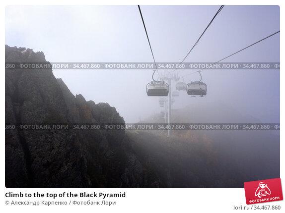 Сlimb to the top of the Black Pyramid. Стоковое фото, фотограф Александр Карпенко / Фотобанк Лори
