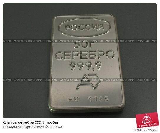 Слиток серебра 999,9 пробы, фото № 236360, снято 29 марта 2008 г. (c) Талдыкин Юрий / Фотобанк Лори