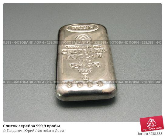 Слиток серебра 999,9 пробы, фото № 238388, снято 28 марта 2008 г. (c) Талдыкин Юрий / Фотобанк Лори