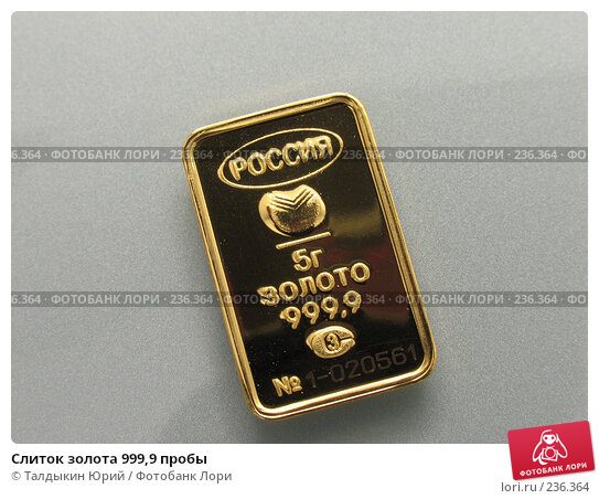 Слиток золота 999,9 пробы, фото № 236364, снято 29 марта 2008 г. (c) Талдыкин Юрий / Фотобанк Лори