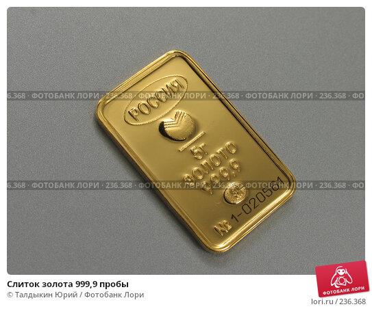 Слиток золота 999,9 пробы, фото № 236368, снято 29 марта 2008 г. (c) Талдыкин Юрий / Фотобанк Лори