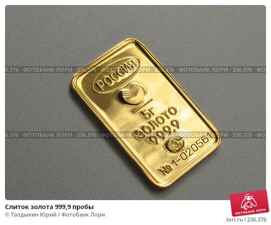 Слиток золота 999,9 пробы, фото № 236376, снято 29 марта 2008 г. (c) Талдыкин Юрий / Фотобанк Лори