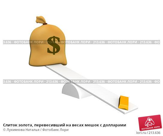 Слиток золота, перевесивший на весах мешок с долларами, иллюстрация № 213636 (c) Лукиянова Наталья / Фотобанк Лори
