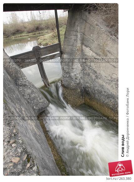 Слив воды, фото № 263380, снято 26 апреля 2008 г. (c) Андрей Доронченко / Фотобанк Лори