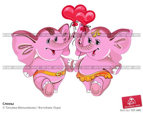 Слоны, иллюстрация № 187448 (c) Татьяна Мельникова / Фотобанк Лори